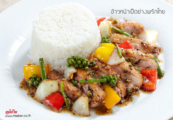 ข้าวหน้าเป็ดย่างพริกไทย สูตรอาหาร วิธีทำ แม่บ้าน