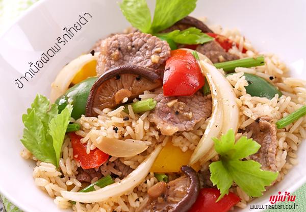 ข้าวเนื้อผัดพริกไทยดำ สูตรอาหาร วิธีทำ แม่บ้าน