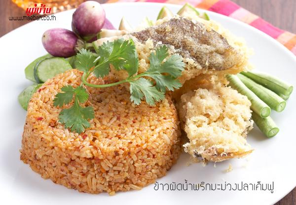 ข้าวผัดน้ำพริกมะม่วงปลาเค็มฟู สูตรอาหาร วิธีทำ แม่บ้าน
