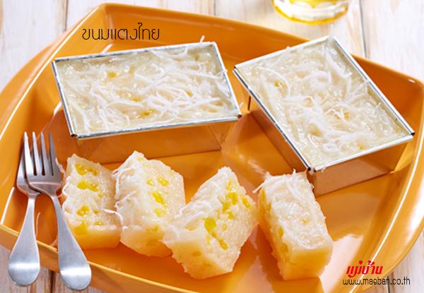 ขนมแตงไทย สูตรอาหาร วิธีทำ แม่บ้าน