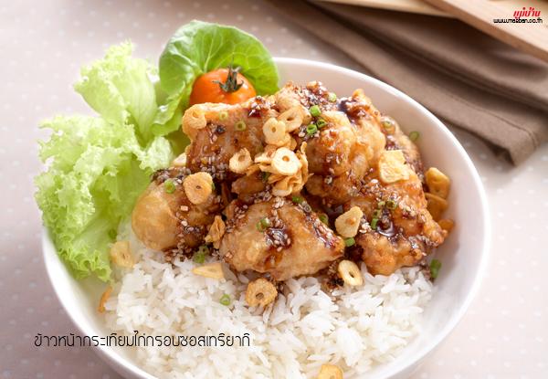 ข้าวหน้ากระเทียมไก่กรอบซอสเทริยากิ สูตรอาหาร วิธีทำ แม่บ้าน