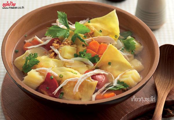 เกี๊ยวกุ้งซุปไก่ สูตรอาหาร วิธีทำ แม่บ้าน