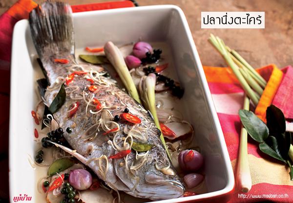 ปลานึ่งตะไคร้  สูตรอาหาร วิธีทำ แม่บ้าน