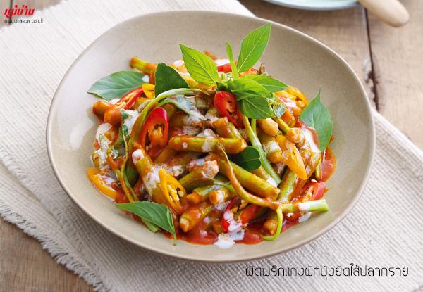 ผัดพริกแกงผักบุ้งยัดไส้ปลากราย สูตรอาหาร วิธีทำ แม่บ้าน