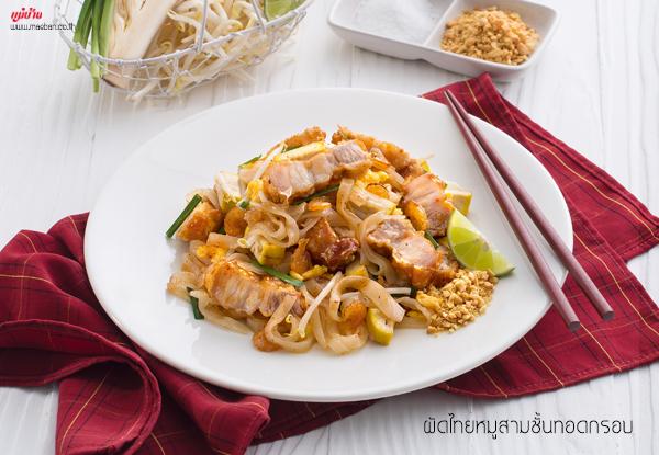 ผัดไทยหมูสามชั้นทอดกรอบ สูตรอาหาร วิธีทำ แม่บ้าน