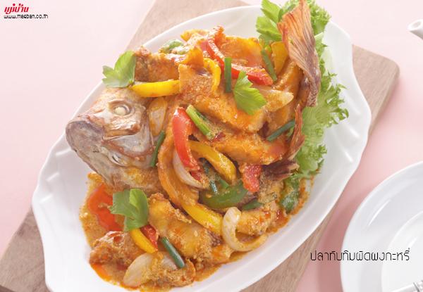 ปลาทับทิมผัดผงกะหรี่ สูตรอาหาร วิธีทำ แม่บ้าน