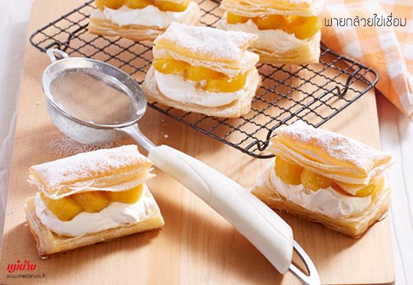 พายกล้วยไข่เชื่อม สูตรอาหาร วิธีทำ แม่บ้าน