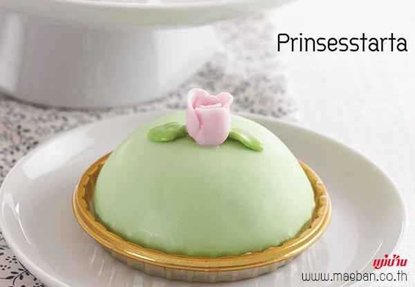 Prinsesstarta สูตรอาหาร วิธีทำ แม่บ้าน