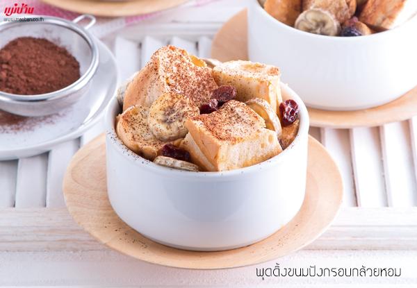 พุดดิ้งขนมปังกรอบกล้วยหอม สูตรอาหาร วิธีทำ แม่บ้าน