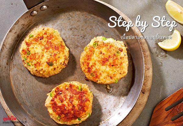 เนื้อปลาแซลมอนปั้นทอด สูตรอาหาร วิธีทำ แม่บ้าน