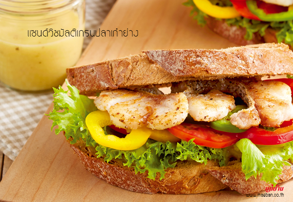 แซนด์วิชมัลติเกรนปลาเก๋าย่าง สูตรอาหาร วิธีทำ แม่บ้าน