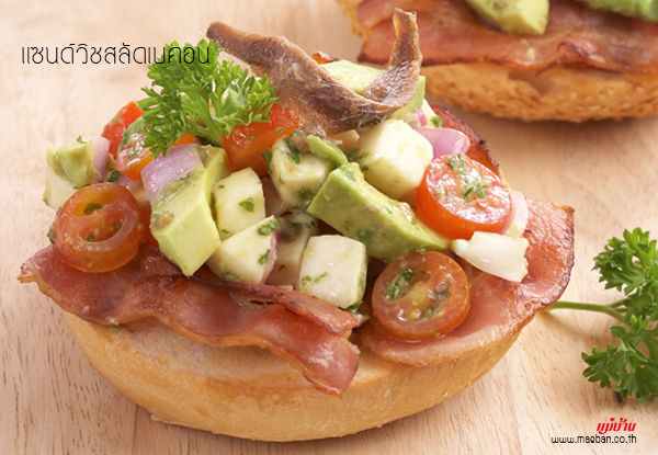 แซนด์วิชสลัดเบคอน สูตรอาหาร วิธีทำ แม่บ้าน