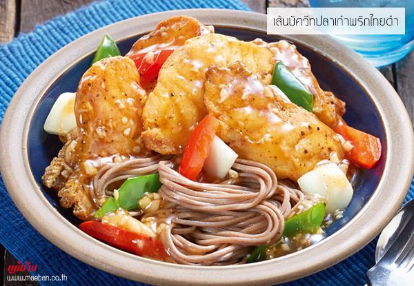 เส้นบัควีทปลาเก๋าพริกไทยดำ สูตรอาหาร วิธีทำ แม่บ้าน