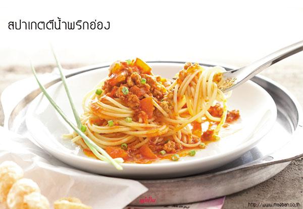 สปาเกตตีน้ำพริกอ่อง สูตรอาหาร วิธีทำ แม่บ้าน