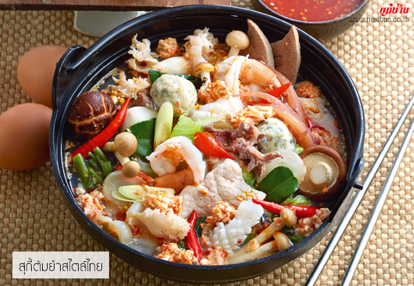 สุกี้ต้มยำสไตล์ไทย สูตรอาหาร วิธีทำ แม่บ้าน