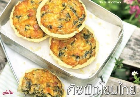คีชผักโขมไทย สูตรอาหาร วิธีทำ แม่บ้าน