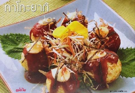 ทาโกะยากิ (ขนมครกญี่ปุ่น)   สูตรอาหาร วิธีทำ แม่บ้าน