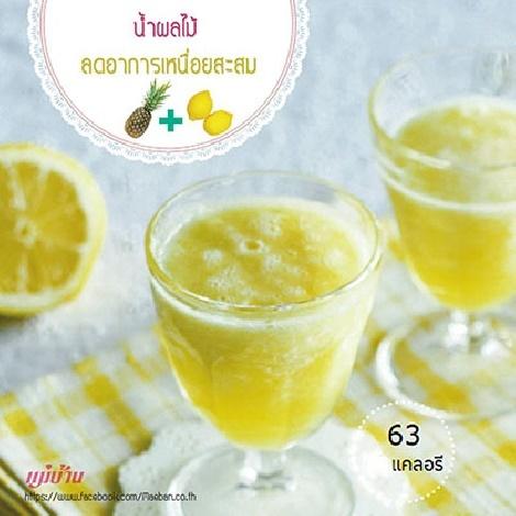 น้ำสับปะรดเลมอน สูตรอาหาร วิธีทำ แม่บ้าน