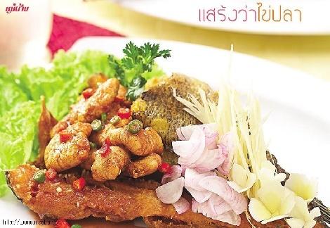 แสร้งว่าไข่ปลา สูตรอาหารไทย สูตรอาหาร วิธีทำ แม่บ้าน