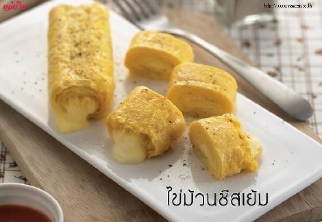 ไข่ม้วนชีส  สูตรอาหาร วิธีทำ แม่บ้าน