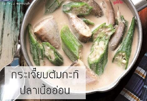 กระเจี๊ยบต้มกะทิปลาเนื้ออ่อน สูตรอาหาร วิธีทำ แม่บ้าน