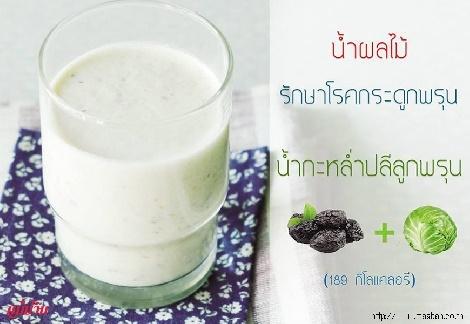 น้ำกะหล่ำปลีลูกพรุน (น้ำผลไม้บรรเทาโรคกระดูกพรุน) สูตรอาหาร วิธีทำ แม่บ้าน