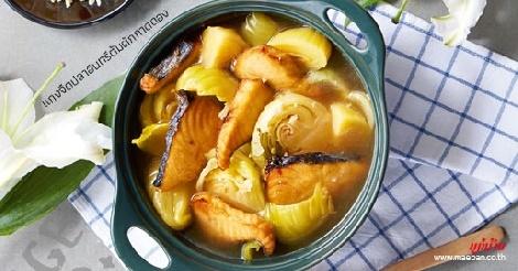 แกงจืดปลาอินทรีต้มผักกาดดอง สูตรอาหาร วิธีทำ แม่บ้าน