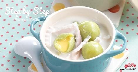 บัวลอยลาวาไข่เค็ม สูตรอาหาร วิธีทำ แม่บ้าน