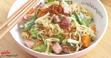 บะหมี่แฮมหมูฝอย สูตรอาหาร วิธีทำ แม่บ้าน