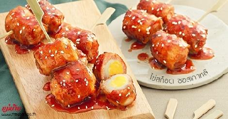 ไข่สก็อต ซอสเกาหลี สูตรอาหาร วิธีทำ แม่บ้าน