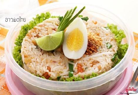 ข้าวผัดไทย สูตรอาหาร วิธีทำ แม่บ้าน