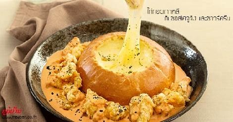 ไก่ทอดเกาหลีกับซอสโคจูจัง และซาวร์ครีม สูตรอาหาร วิธีทำ แม่บ้าน