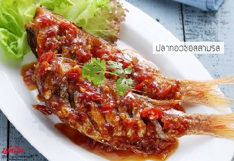 ปลาทอดซอสสามรส สูตรอาหาร วิธีทำ แม่บ้าน