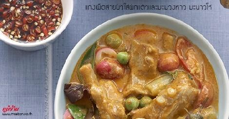 แกงเผ็ดสายบัว ใส่ผักแต้ว และมะม่วงหาว มะนาวโห่ สูตรอาหาร วิธีทำ แม่บ้าน