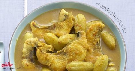แกงเหลืองใส่ตะลิงปลิง สูตรอาหาร วิธีทำ แม่บ้าน