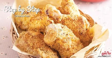 ไก่ทอดเตาอบ สูตรอาหาร วิธีทำ แม่บ้าน