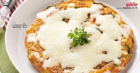 พิซซาไข่ สูตรอาหาร วิธีทำ แม่บ้าน