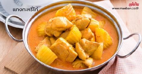 แกงกะหรี่ไก่ สูตรอาหาร วิธีทำ แม่บ้าน