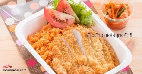 ข้าวผัดเกาหลีหมูทงคัตซึ สูตรอาหาร วิธีทำ แม่บ้าน