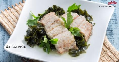 ปลานึ่งสาหร่าย สูตรอาหาร วิธีทำ แม่บ้าน