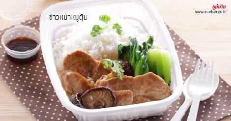 ข้าวหน้าหมูตุ๋น สูตรอาหาร วิธีทำ แม่บ้าน