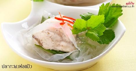 ปลากะพงห่อแป้ง สูตรอาหาร วิธีทำ แม่บ้าน