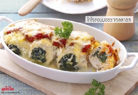 ไก่โรลอบมอซซาเรลลาชีส สูตรอาหาร วิธีทำ แม่บ้าน