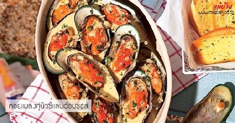 หอยแมลงภู่นิวซีแลนด์อบซอส สูตรอาหาร วิธีทำ แม่บ้าน