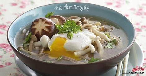 ก๋วยเตี๋ยวเห็ดซุปไข่ สูตรอาหาร วิธีทำ แม่บ้าน