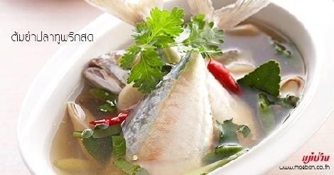 ต้มยำปลาทูพริกสด สูตรอาหาร วิธีทำ แม่บ้าน