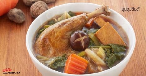 ซุปสุขสันต์ สูตรอาหาร วิธีทำ แม่บ้าน