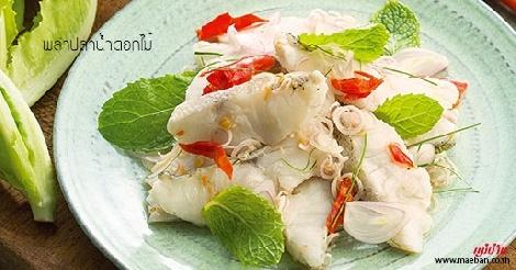 พล่าปลาน้ำดอกไม้ สูตรอาหาร วิธีทำ แม่บ้าน