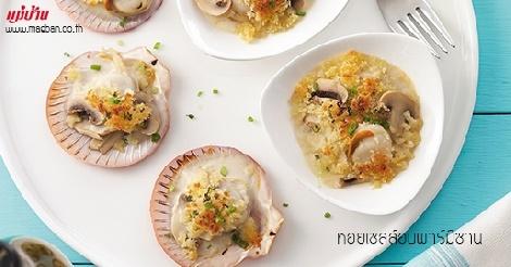 หอยเชลล์อบพาร์มีซาน สูตรอาหาร วิธีทำ แม่บ้าน