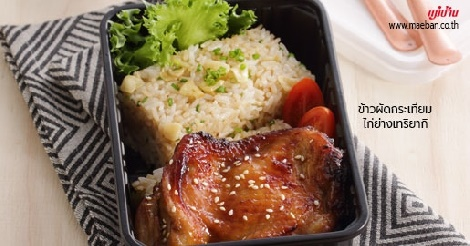 ข้าวผัดกระเทียมไก่ย่างเทริยากิ สูตรอาหาร วิธีทำ แม่บ้าน
